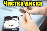 Totalnaya-chistka-diska.png