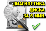 Dignostika-diska-za-5-min..png