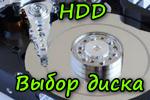 Vyibor-diska-HDD.png
