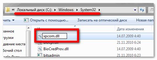 najti-fajl-xpcom.png