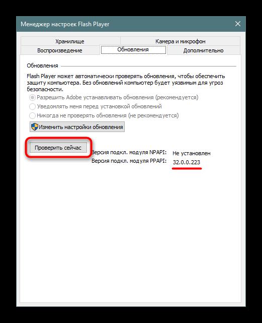 Perehod-k-proverke-poslednej-versii-Adobe-Flash-Player.png