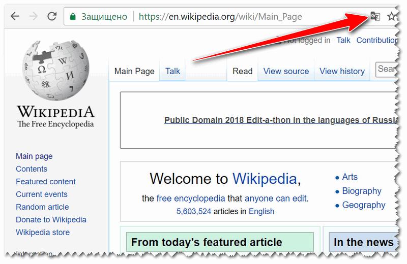 Perevodim-glavnuyu-stranichku-Vikipedii-800x520.png