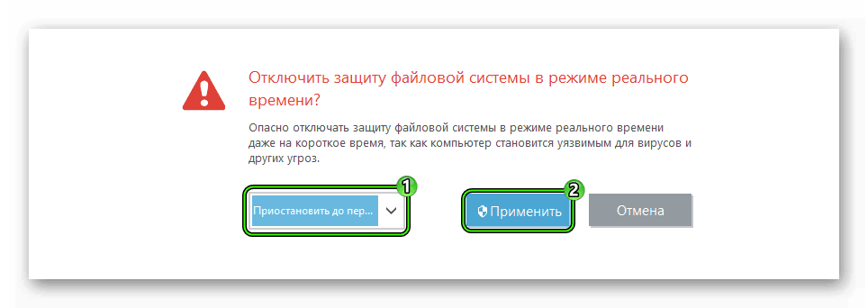 Priostanovka-zashhity-NOD32.png