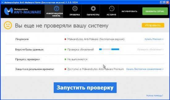 malwarebytes_anti-malware10-550x323.jpg