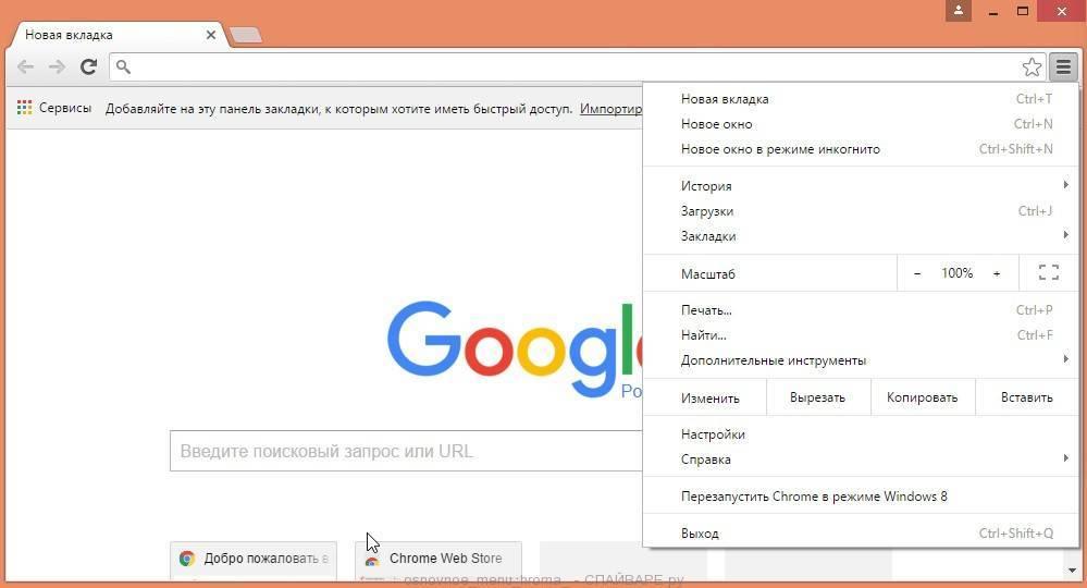 osnovnoe_menu_hroma_.jpg