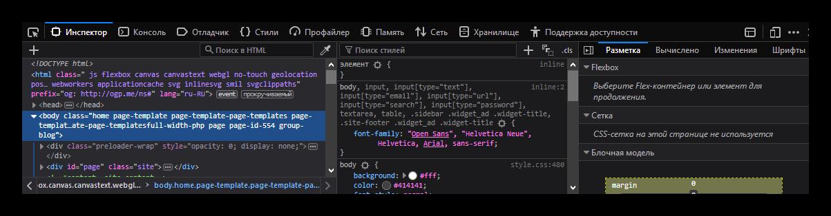 Instrumenty-razrabotchika-v-Firefox-Developer-Edition.png