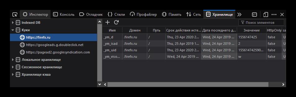 Hranilishhe-v-instrumentah-razrabotchika-Firefox-Developer-Edition.png