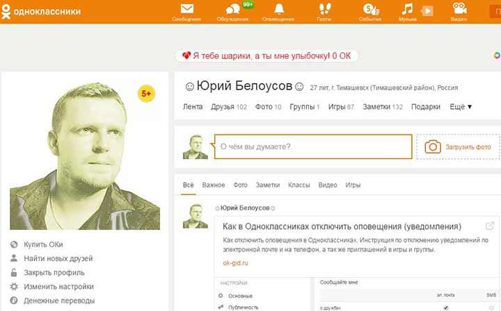 ne-gruzyatsya-tormozyat-i-zavisayut-Odnoklassniki-chto-delat.jpg.pagespeed.ce._zt2oTSHlH.jpg