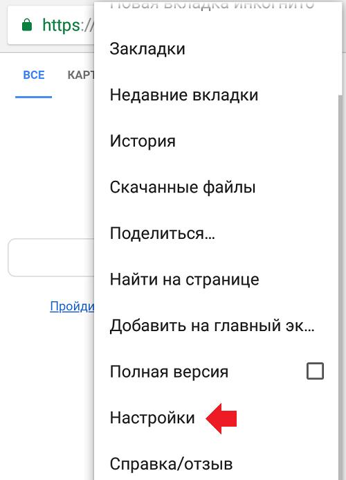 startovaya-stranitsa-yandeks-na-androide2.png