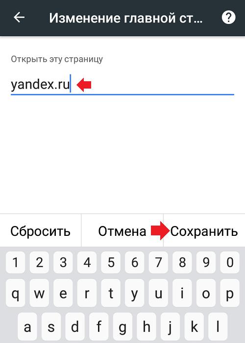 startovaya-stranitsa-yandeks-na-androide8.png