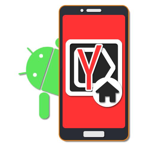kak-sdelat-yandeks-startovoj-straniczej-na-androide-avtomaticheski.png