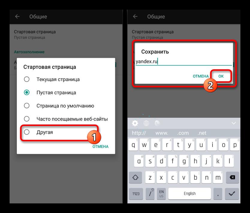 ustanovka-yandeksa-v-kachestve-startovoj-straniczy-brauzera-na-android.png
