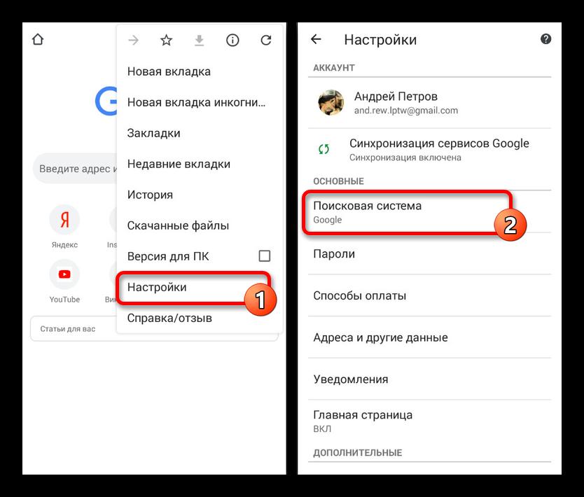 perehod-k-nastrojkam-poiska-v-google-chrome-na-android.png