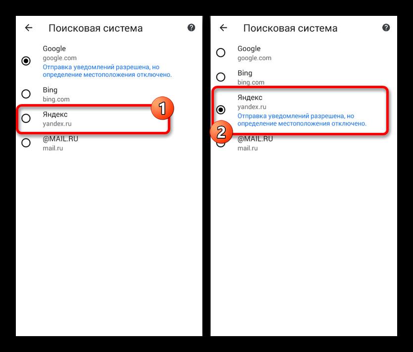 ustanovka-poiska-yandeks-v-google-chrome-na-android.png