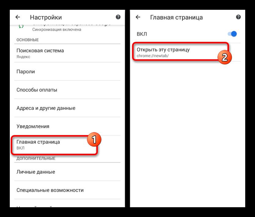 perehod-k-nastrojkam-startovoj-straniczy-v-google-chrome-na-android.png