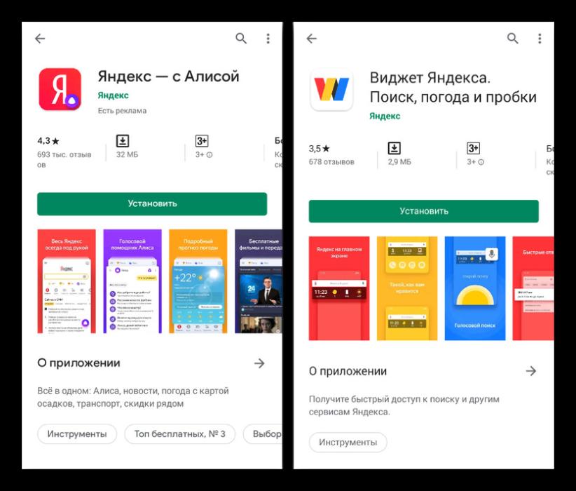 vozmozhnost-ustanovki-servisov-yandeksa-na-android.png