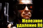 programma-udaleniya-programm.jpg