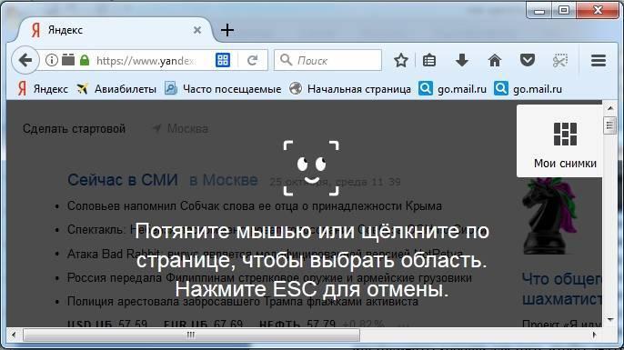 how-make-screenshot-in-firefox-11.jpg