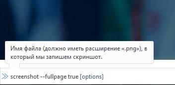 how-make-screenshot-in-firefox-4.jpg