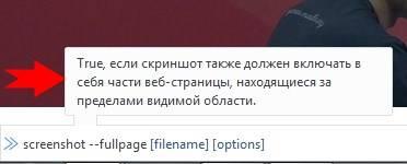 how-make-screenshot-in-firefox-6.jpg