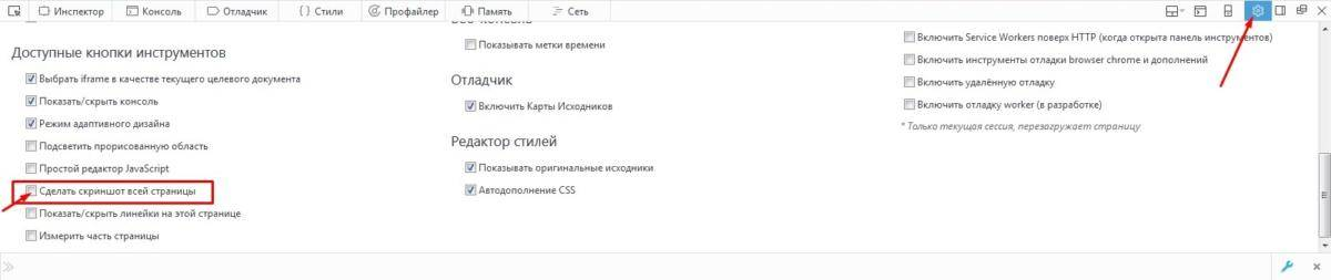how-make-screenshot-in-firefox-9.jpg