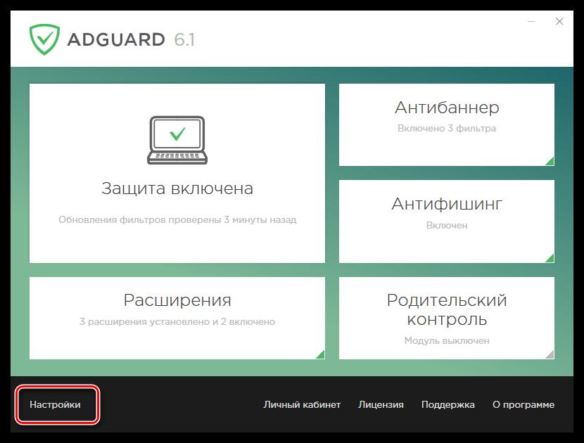 Perehod-v-nastroyki-Adguard.png