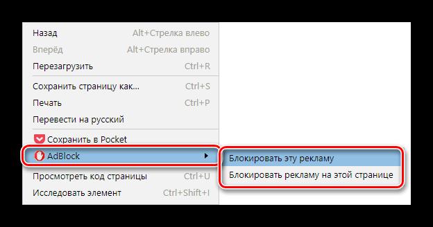 Vyizov-ruchnogo-blokirovshhika-reklamyi-AdBlock-v-YAndeks.Brauzere.png