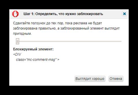 Ruchnaya-blokirovka-reklamyi-AdBlock-v-YAndeks.Brauzere.png