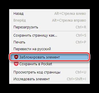 Vyizov-ruchnogo-blokirovshhika-uBlock-v-YAndeks.Brauzere.png