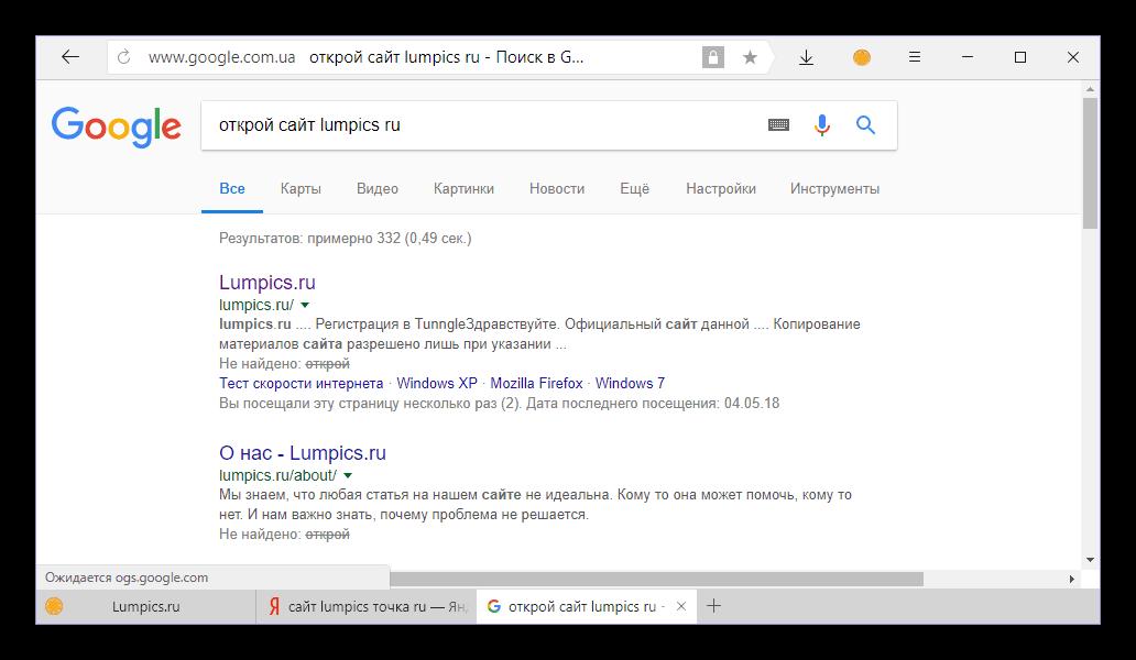 Rezultatyi-poiska-golosom-v-Google-v-YAndeks-brauzere.png