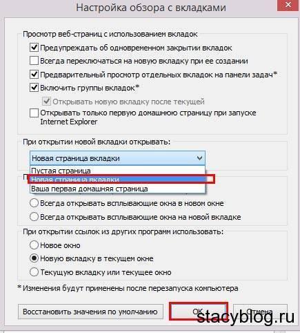 zakladki_ie4.jpg