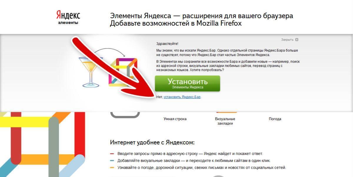 Elements.Yandex.fuckhim2.jpg