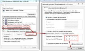 2-IP-adresa-DNS-serverov-300x182.jpg