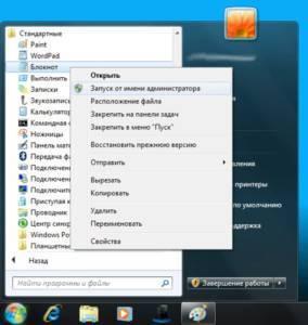 6-Dlya-raboty-s-fajlom-hosts-mozhno-zapustit-bloknoi-s-pravami-administratora-284x300.jpg