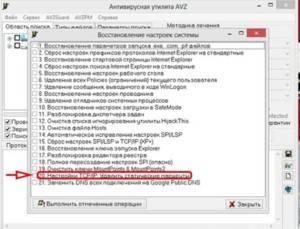 8-Interfejs-prilozheniya-AVZ-300x229.jpg