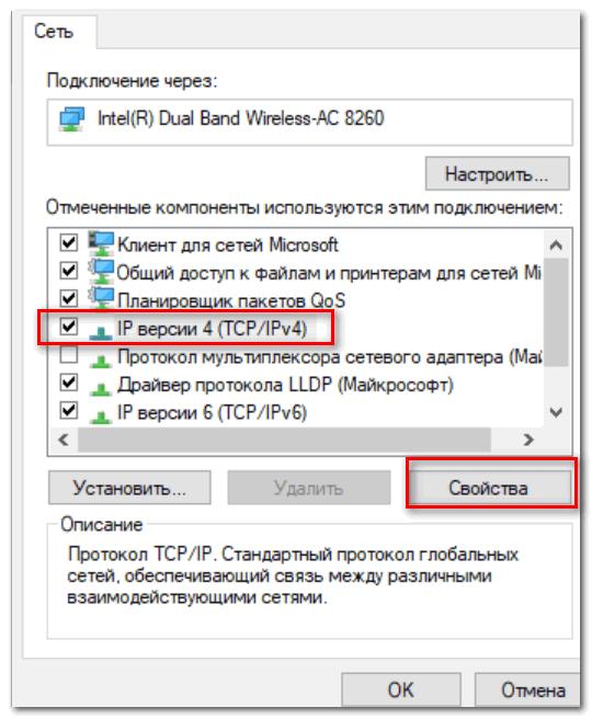 Svoystva-IP-v4.png