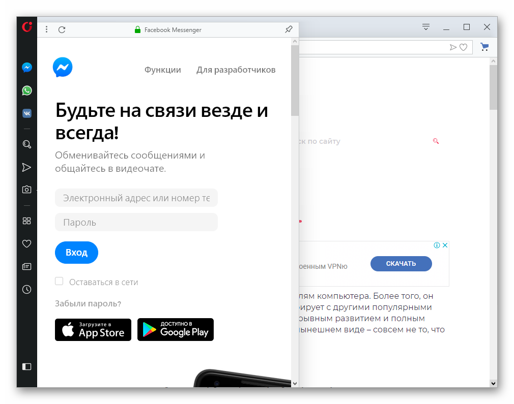 Vid-messendzhera-Facebook-v-Yandex-Opera.png