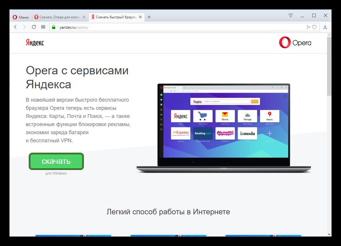 Skachat-Yandex-Opera-dlya-Windows-s-ofitsialnogo-sajta.png