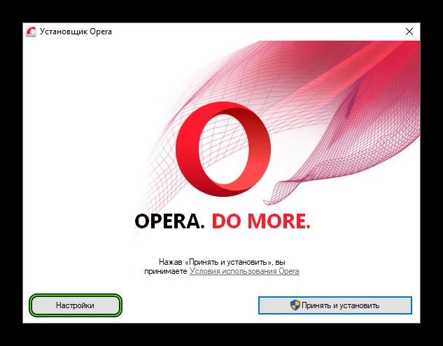 Knopka-Nastrojki-v-okne-ustanovki-Yandex-Opera-dlya-Windows.png