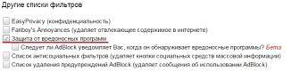 m-kak-ubrat-reklamu-v-google-chrome6.png
