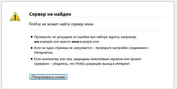 server-ne-najden-firefox-ne-mozhet-najti-server.png