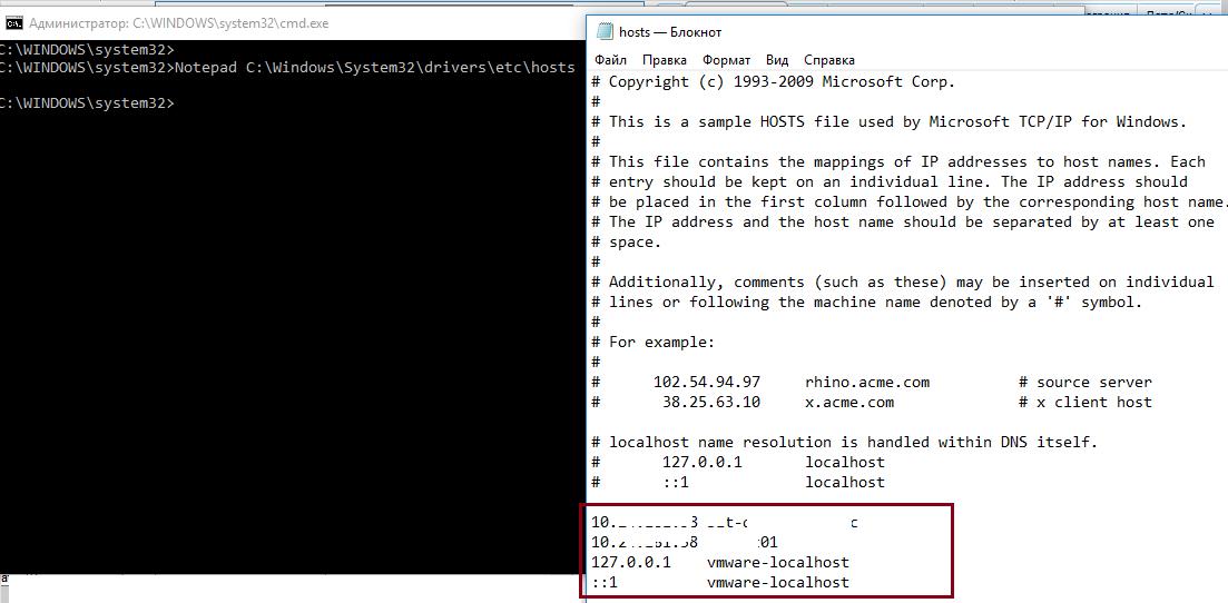 staticheskie-zapisi-v-fajle-hosts.png