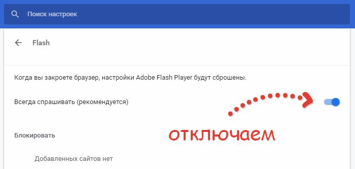 отключение-проверки-flash-в-chrome.png