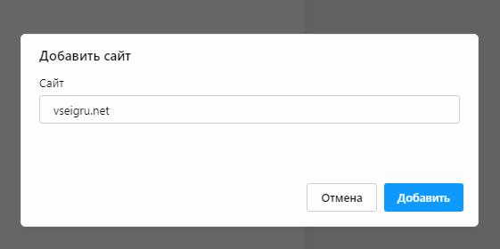 добавление-сайта-в-исключения.png