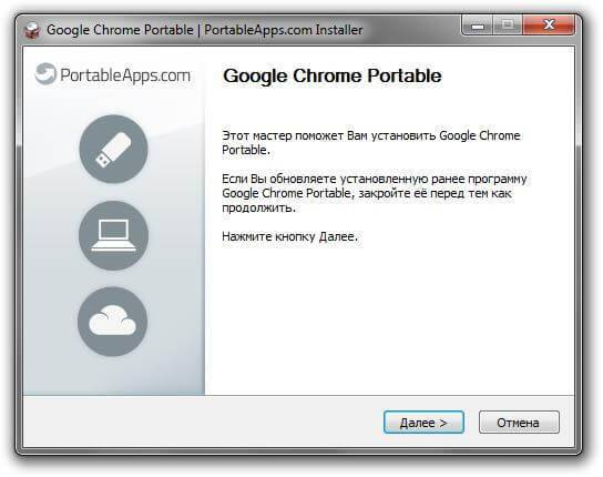 google-crome-portable-3.jpg