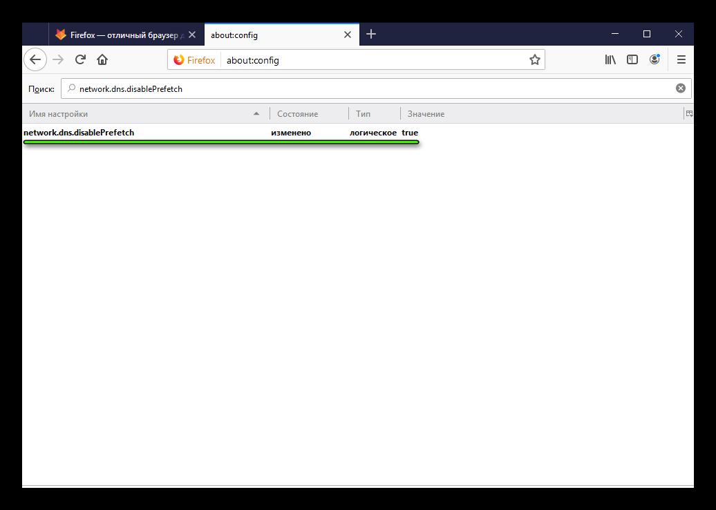 Izmenenie-parametra-network.dns_.disablePrefetch-v-Mozilla-Firefox.png