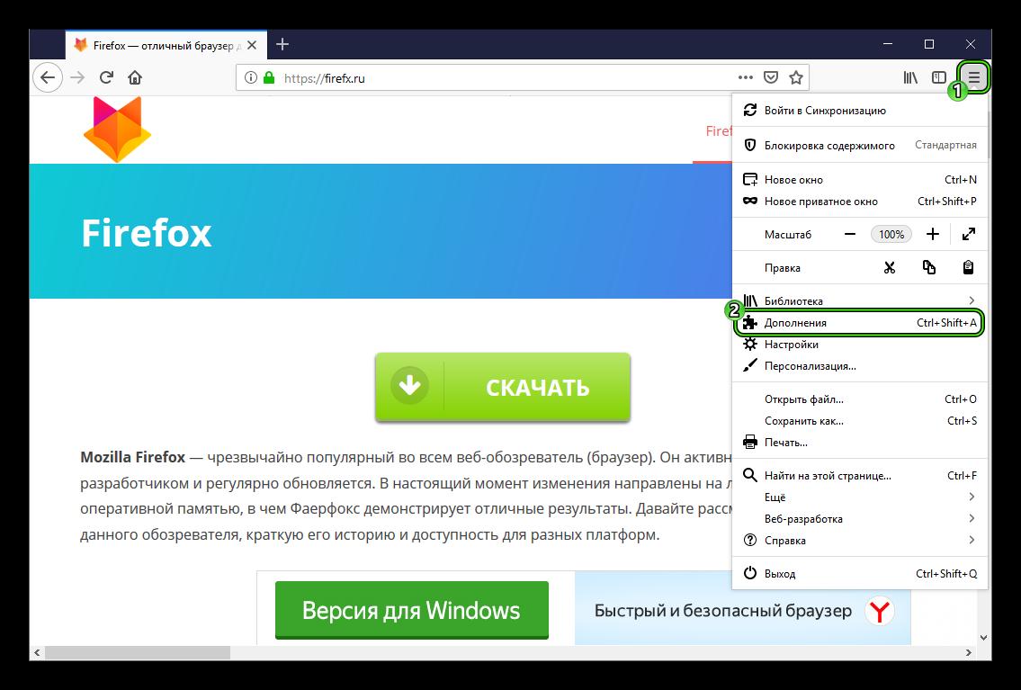 Punkt-Dopolneniya-v-osnovnom-menyu-veb-brauzera-Firefox.png