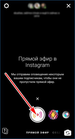 Pryamoj-efir-Instagram-1.png