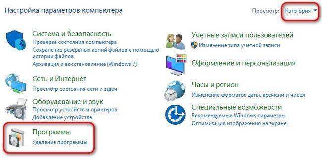 kategoriya-udalenie-programmy.jpg