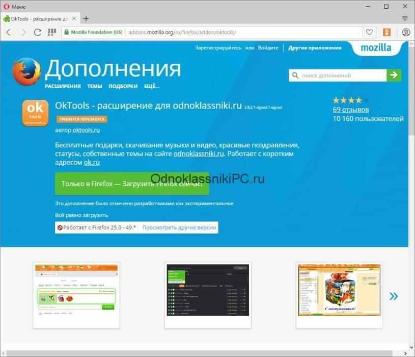 OkTools-dlya-Mazily-.jpg